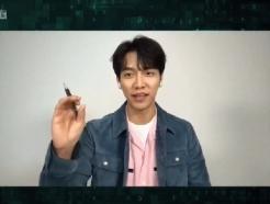 """'범바너3' 이승기 """"추리 난이도 높아져…카이스트 학생이 풀어야 할 수준"""""""