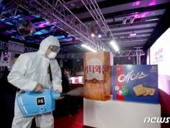 [사진] 'PBA 투어 4차대회, 경기장 방역 철저하게'