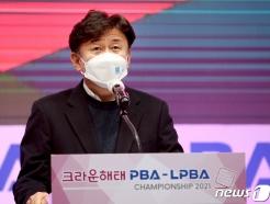 [사진] 'PBA 투어 제4차전 개막합니다'