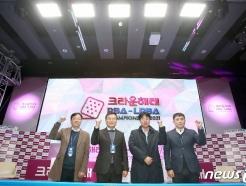 [사진] '크라운해태 PBA-LPBA 챔피언십 개막!'