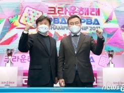 [사진] '크라운해태 PBA-LPBA 챔피언십을 기대해주세요'