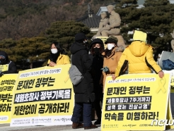 [사진] 세월호 특수단, 1년2개월 만 수사 종료