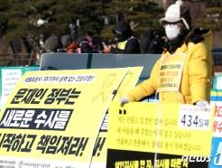 [사진] 세월호특수단, 靑 조작 및 유가족 사찰 등 13건 무혐의