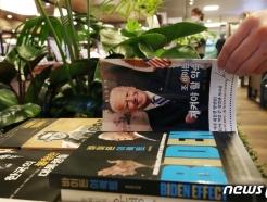 [사진] 서점에 진열된 조 바이든 당선인의 서적