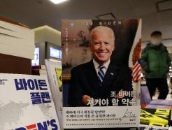 [사진] '취임식 D-1' 서점에 진열된 조 바이든 당선인 서적