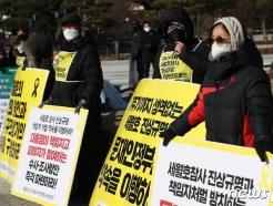 [사진] 檢 특수단, 세월호 외압·불법사찰 모두 무혐의 결론