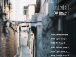 한혜진, 30일 신곡 '종로3가' 발표…쓸쓸한 겨울 감성 컴백