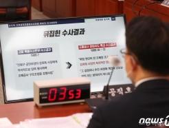 """김진욱 """"검·경 수사사건 이첩, 先협의 통해 신뢰 쌓겠다"""""""