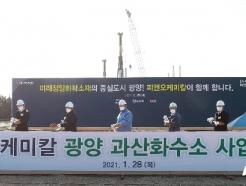 피앤오<strong>케미칼</strong> 28일 광양에 과산화수소 공장 착공