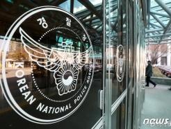 '사기꾼과의 전쟁' 벌인다…주요 범죄자 신상공개도 추진