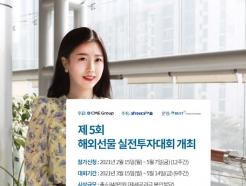 이베스트투자증권, 제5회 해외선물 실전투자대회 개최