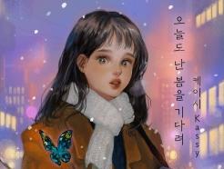 케이시, 웹예능 '비밀:리에' 프로젝트 음원 발매…직접 작사