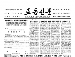 """[데일리 북한] 당 간부 연일 채찍질하며 """"수준 높여라"""""""