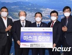 <strong>금호석유</strong>화학그룹, 여수시에 코로나 극복 마스크 6만장 후원