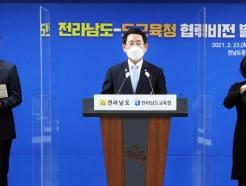 전라남도․도교육청, '미래인재 육성 협력비전' 발표