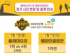 WKBL 플레이오프·챔피언결정전, 경기 시간 일부 변경