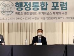"""""""재정균형 없인 행정통합도 어렵다""""…'실탄' 주문한 여야 의원"""