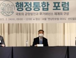 """'메가시티'로 가는 길…""""지방 살리기 재정 투입해야"""""""