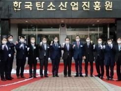 '탄소산업 컨트롤타워' 한국탄소산업진흥원, 24일 공식 출범