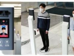 AI가 발열 감지…코스크·턱스크 99% 잡아내는 기술 등장