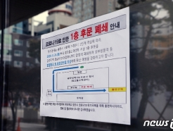 광주 보험사 '콜센터발' 4명 신규 확진…누적 36명