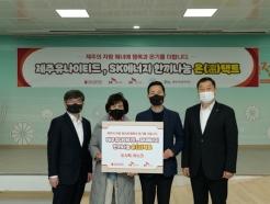 SK에너지·제주유나이티드FC '한끼 나눔 온택트'로 행복 전달
