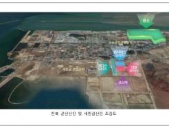 '군산형일자리' GM 빈자리 채운다…일자리 1100개 창출