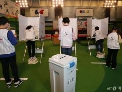 투표 체험하는 어린이들