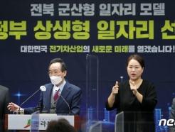 '전북 군산형 일자리', 정부 상생형 지역일자리 최종 선정