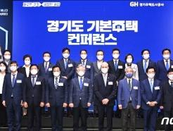 [사진] 막 오른 경기도 기본주택 컨퍼런스