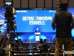 [사진] 온라인으로 진행되는 경기도 기본주택 컨퍼런스