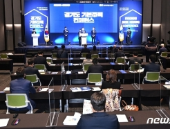 [사진] 경기도 기본주택 컨퍼런스 개막식