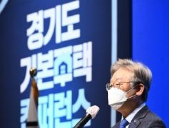[사진] 개회사하는 이재명 지사