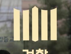 [사진] 검찰, '김학의 불법출금' 이성윤 피의자 신분 전환