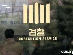 [사진] 이성윤 중앙지검장, 김학의 출국금지 의혹 관련 피의자 전환