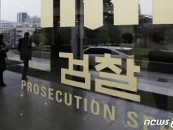 [사진] 검찰, '김학의 사건' 이성윤 피의자 신분으로 전환