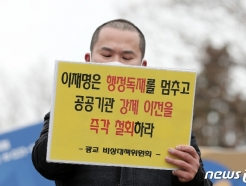[사진] 삭발하고 기자회견 이어가는 광교 비상대책위원회