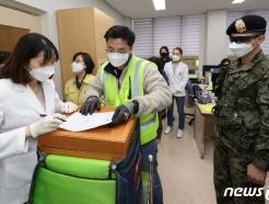 [사진] 백신 수량 확인하는 방역관계자