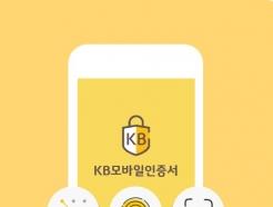 국민은행 야심작 'KB모바일인증서' 가입자 700만명 돌파