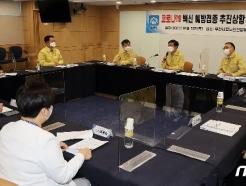 [사진] 전해철 장관 '코로나19 백신 예방접종 추진상황 점검'