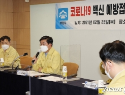 [사진] 코로나19 예방접종 준비상황 회의하는 전해철 장관