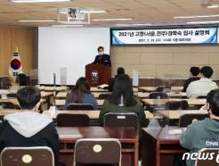 고창군장학재단, 고창장학숙(서울·전주) 입사생 117명 선발