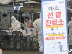 [사진] '선별진료소 찾은 시민들'