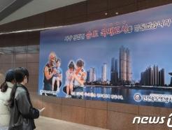 [사진] 송도현대프리미엄아울렛에 설치된 소방 홍보 팝아트