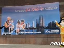 [사진] 인천 송도소방서, 현대프리미엄아울렛에 홍보 팝아트 설치