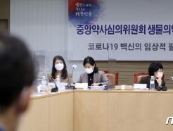 [사진] 중앙약사심의위원회 '화이자 백신 논의'