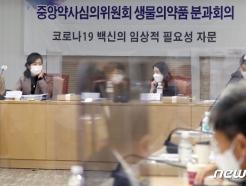 [사진] 화이자 백신 도입, 식약처에서 열린 중앙약사심의위원회