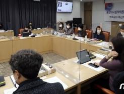 [사진] 화이자 백신 도입 심의 앞둔 중앙약사심의위윈회