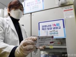 [사진]'코로나19' AZ 백신 공개