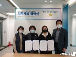 대전 디자인씽킹 '힐링콘텐츠' 좋은 평가… 하남시종합사회복지관과 협약